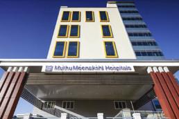 MMH Multi-Specialty Hospital - Pudukkottai, Tamil Nadu 3